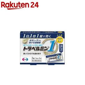 【第2類医薬品】トラベルミン1(3錠)【KENPO_08】【トラベルミン】