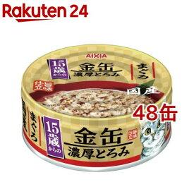 15歳からの 金缶 濃厚とろみ まぐろ(70g*48缶セット)【金缶シリーズ】