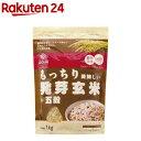 はくばく もっちり美味しい発芽玄米+五穀(1kg)【はくばく】