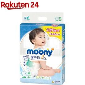 ムーニー オムツ テープ M 6-11kg(64枚入)【moon01】【ムーニー】[おむつ トイレ ケアグッズ オムツ]