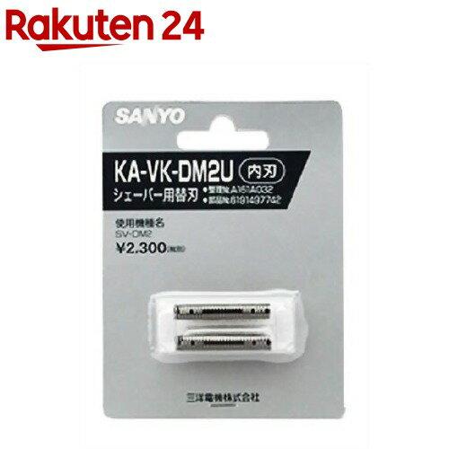 SANYO メンズシェーバー替刃(内刃) KA-VK-DM2U(1コ入)【SANYO(三洋電機)】