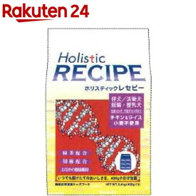 ホリスティックレセピー チキン パピー(2.4kg)【ホリスティックレセピー】