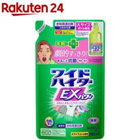 ワイドハイター EXパワー 漂白剤 詰め替え 大サイズ(880ml)【2sh24】【イチオシ】【ワイドハイター】