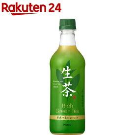 キリン 生茶(525ml*24本入)【生茶】