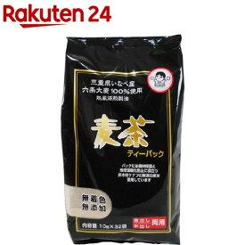三重県産 麦茶 ティーパック(10g*32袋入)【イチオシ】【手駒銘茶】