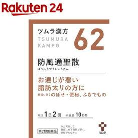 【第2類医薬品】ツムラ漢方 防風通聖散エキス顆粒(20包)【KENPO_11】【ツムラ漢方】