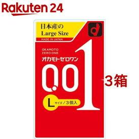 オカモト ゼロワン Lサイズ(3個入*3箱セット)