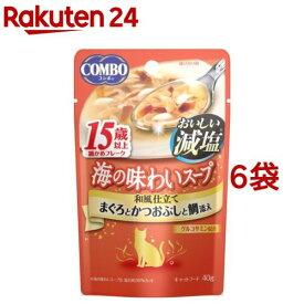 コンボ キャット 海の味わいスープ おいしい減塩 15歳以上 まぐろと鰹節と鯛添え(40g*6コセット)【コンボ(COMBO)】[キャットフード]