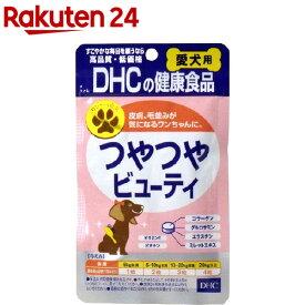 DHC 愛犬用 つやつやビューティ(60粒)【DHC ペット】