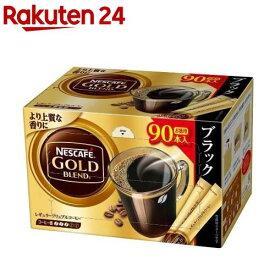 ネスカフェ ゴールドブレンド スティック ブラック(90本入)【ネスカフェ(NESCAFE)】[コーヒー]