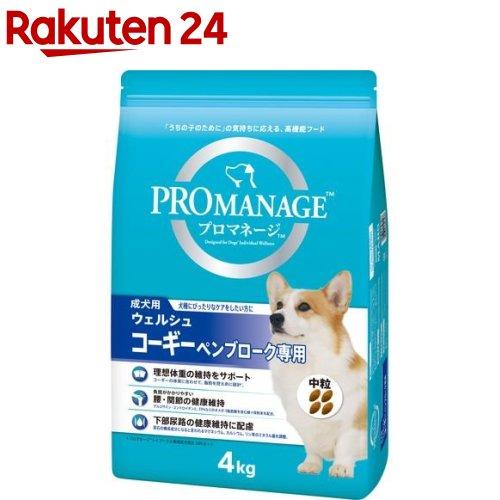 プロマネージ 成犬用 ウェルシュ・コーギー・ペンブローク専用(4kg)【プロマネージ】