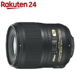 ニコン 交換レンズ AF-S Micro NIKKOR 60mm f/2.8G ED(1本)【ニコン(Nikon)】