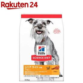 サイエンスダイエット シニアライト 小粒 肥満傾向の高齢犬用(3.3kg)【dalc_sciencediet】【サイエンスダイエット】[ドッグフード]