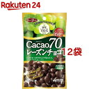 果実ヴェール カカオ70 レーズンチョコ(40g*12コセット)