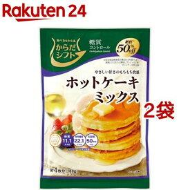 からだシフト 糖質コントロール ホットケーキミックス(180g*2コセット)【からだシフト】