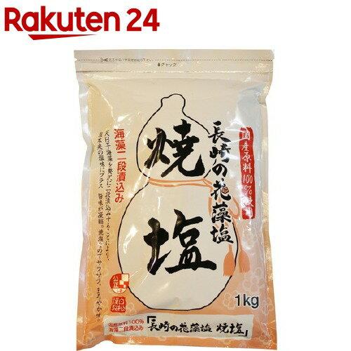 長崎の花藻塩 焼塩(1kg)【白松】
