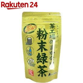茶工場のまかない 粉末緑茶(70g)
