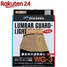 リガード ランバーガード・ライト WG3 LBEG L(1コ入)【リガード】