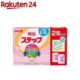 明治 ステップ(800g*2缶入)【KENPO_09】【KENPO_12】【meijiAU03】【明治ステップ】[粉ミルク]