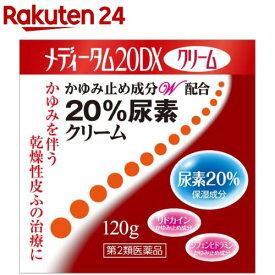 【第2類医薬品】メディータム20DXクリーム(120g)【メディータム】