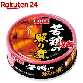 ホテイフーズ 若鶏の照り煮 タイ産(75g*48缶セット)【ホテイフーズ】