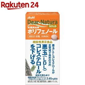 ディアナチュラ ゴールド 松樹皮由来 ポリフェノール(60粒入)【Dear-Natura(ディアナチュラ)】