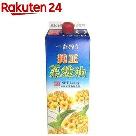 平田 純正菜種油 一番搾り 紙パック(1250g)【spts4】【平田産業】