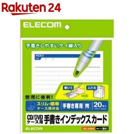 エレコム CD/DVDケース用 手書きインデックスカード スリム/標準 EDT-JKIND2(20枚入)【エレコム(ELECOM)】