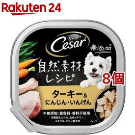 シーザー 自然素材レシピ ターキー&にんじん・いんげん(85g*8個セット)【シーザー(ドッグフード)(Cesar)】