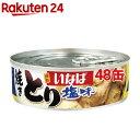 いなば 焼きとり 塩味(100g*48缶セット)