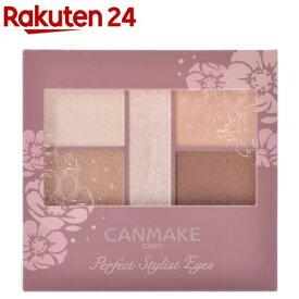 キャンメイク(CANMAKE) パーフェクトスタイリストアイズv 02 ベビーベージュ(3.0g)【キャンメイク(CANMAKE)】