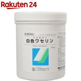 【第3類医薬品】大洋製薬 日本薬局方 白色ワセリン(500g)【大洋製薬】