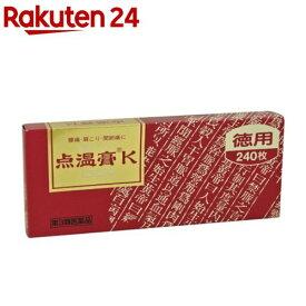 【第3類医薬品】点温膏K(240枚入)