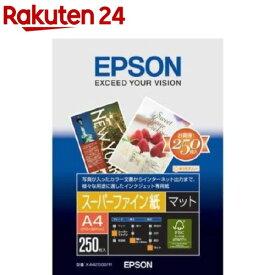 エプソン 写真用紙 スーパーファイン紙 マット A4 KA4250SFR(250枚入)