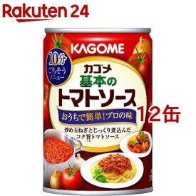 カゴメ 基本のトマトソース(295g*12コセット)【カゴメ】
