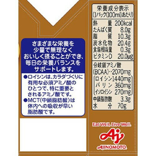 メディミルロイシンプラスコーヒー牛乳風味