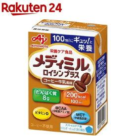 メディミル ロイシンプラス コーヒー牛乳風味(100ml*15個入)