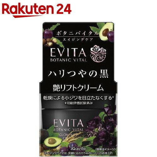 エビータ ボタニバイタル 艶リフトクリーム(35g)【EVITA(エビータ)】