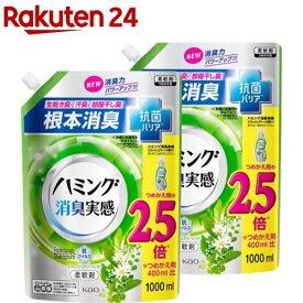 ハミング 消臭実感 柔軟剤 リフレッシュグリーンの香り つめかえ用 特大サイズ(1000ml*2袋セット)【ハミング】