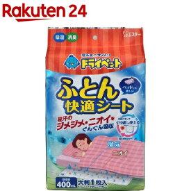 ドライペット 除湿剤 ふとん快適シート くりかえし再生タイプ(1枚入)【rainy_4】【ドライペット】