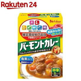 特定原材料7品目不使用 バーモントカレー 中辛(108g)【バーモントカレー】