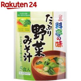 料亭の味 たっぷり野菜みそ汁(5食入)【z7h】【料亭の味】[味噌汁]