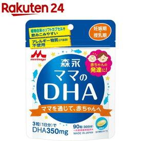 森永 ママのDHA(90粒)【spts4】