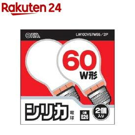 OHM シリカ電球 60W形 LW100V57W55/2P(2コ入)