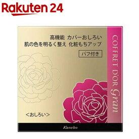 コフレドールグラン カバーフィットフィニッシュ(15g)【kane02】【ka9o】【コフレドールグラン(COFFRET D'OR Gran)】