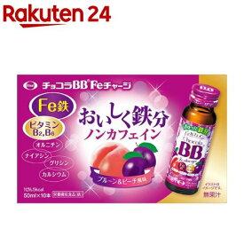 チョコラBB Feチャージ(50ml*10本入)【チョコラBB】