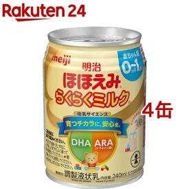 明治ほほえみ らくらくミルク 常温で飲める液体ミルク 0ヵ月から(240ml*4缶セット)【明治ほほえみ】