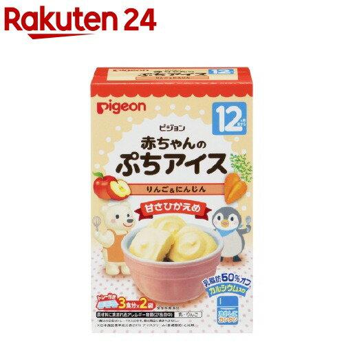 ピジョン 赤ちゃんのぷちアイス りんご&にんじん(3食分*2袋)