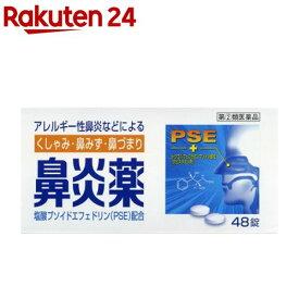 【第(2)類医薬品】鼻炎薬A クニヒロ(48錠)【KENPO_02】【クニヒロ】