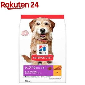 サイエンスダイエット シニアプラス 小粒 高齢犬用(3.3kg)【サイエンスダイエット】